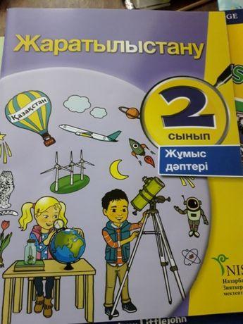 2 класс учебники-тетради