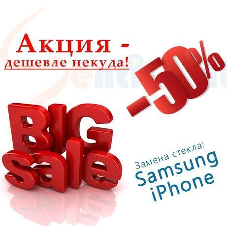 Рассрочка ремонт замена стекла  iphone X 10, Xr, Xs, 12 pro max