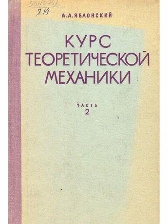 Яблонский А.А. Курс теоретической механики, в 2-х томах