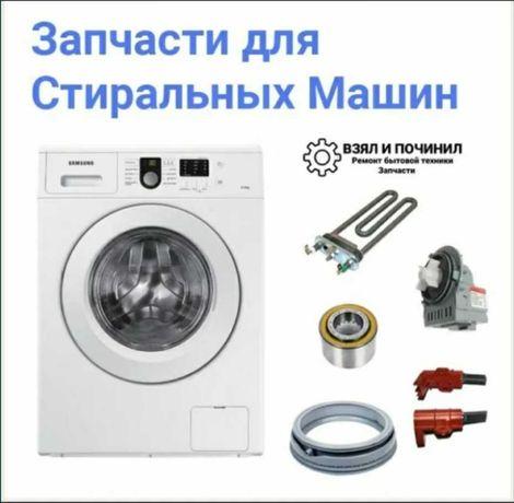 Запчасти стиральной машины доставка с установкой . Крышка Насос Манжет