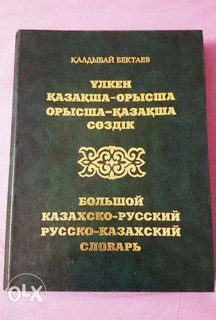 Продам большой казахско-русский и русско-казахский словарь
