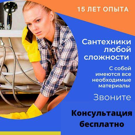 Сантехник. Алматы 24/7 звоните