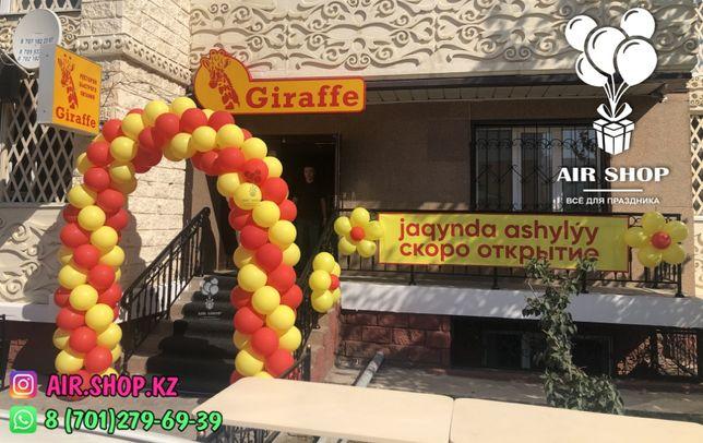 Арка из шаров на открытие магазина Гелиевые шары НурСултан Астана