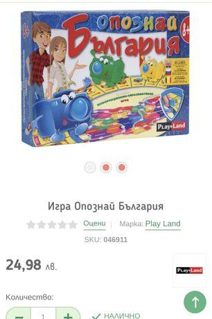 """Нова образователна игра """"Опознай България"""""""