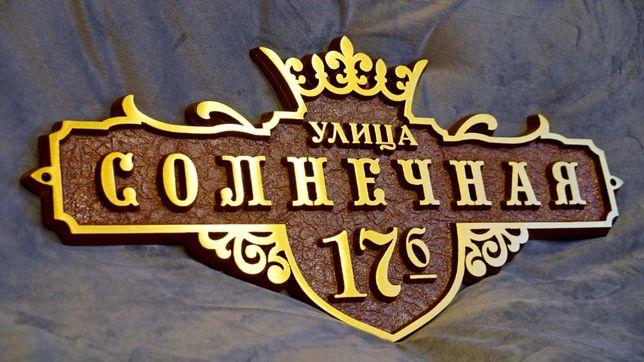 Наконец-то в Алматы! ЭЛИТНЫЕ адресные таблички на дома и ворота!
