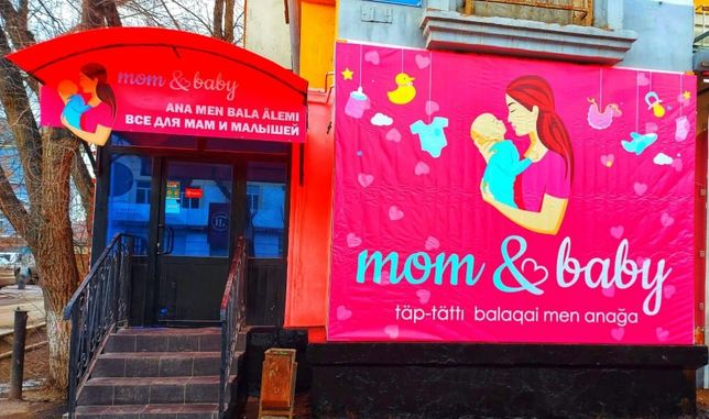 Одежда для малышей и их мам, все для роддома. Магазин Mom&Baby.