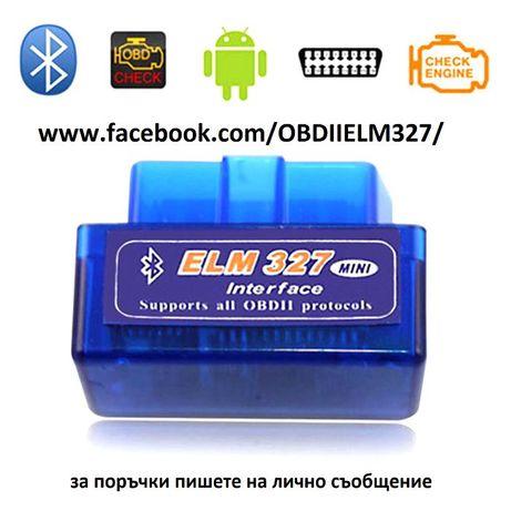 Диагностика на автомобили OBD2 Bluetooth ELM327 чете и трие грешки