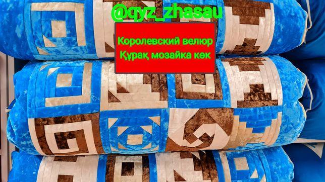 Қыз жасау Тойбастар құрақ көрпе корпе сандық бесік курак корпе сундук