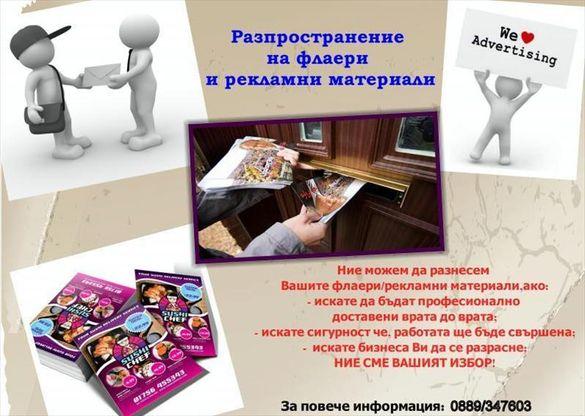 Разпространете вашата реклама по пощенските кутии!