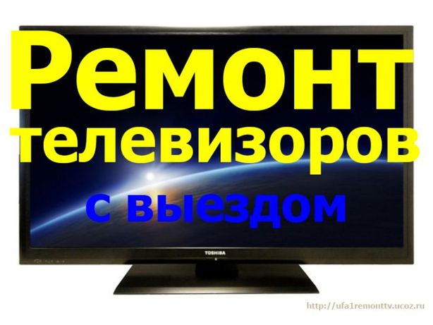 Ремонт телевизоров Каскелен