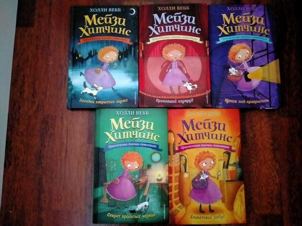 Книги из серии детский детектив