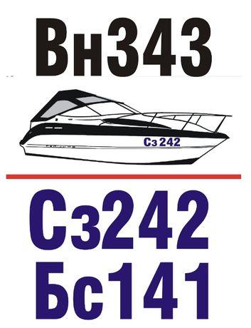 Регистрационни номера лодка скутер яхта Boat Scooter Yacht