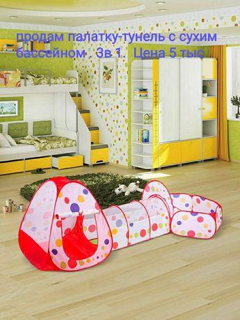 Продам игровую детскую палатку 3в1