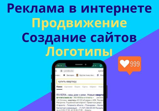 Реклама в интернете/Яндекс Google/Продвижение/Создание сайта/Логотипы