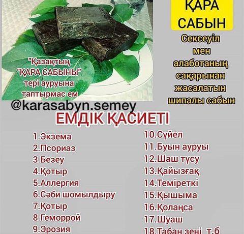 Емдiк Кара сабын