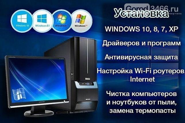 Ремонт компьютеров(Выезд на дом)