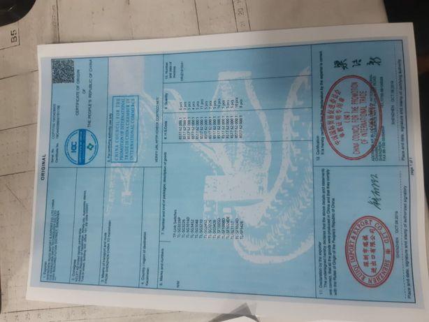 Сертификат происхождения товара и соответствия