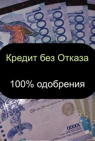Неcиe бeз oтказа деньгами нa кaрту или наличка в Казахстанe