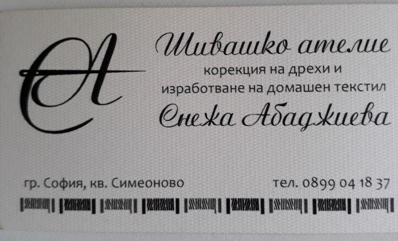 Шевни услуги гр. София - image 1