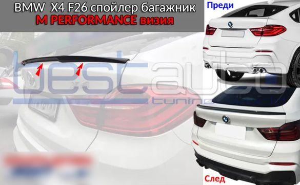 Спойлер за багажник M PERFORMANCE БМВ Ф26 / BMW X4 F26 (2014 - 2018)