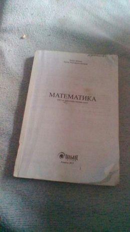 Книга для старшеклассников