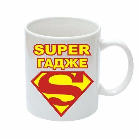 Чаша с надпис Супер гадже