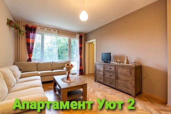 Апартаменти  в Кършияка с парно и безплатенУют  1, 2  ,Уют 1 ,3