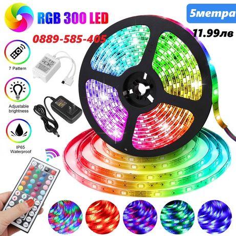 С дистанционно RGB LED цветна лента 5 метра за коледна украса ленти