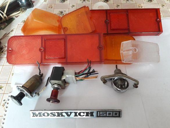 Продавам нови части за Москвич 2140/412.