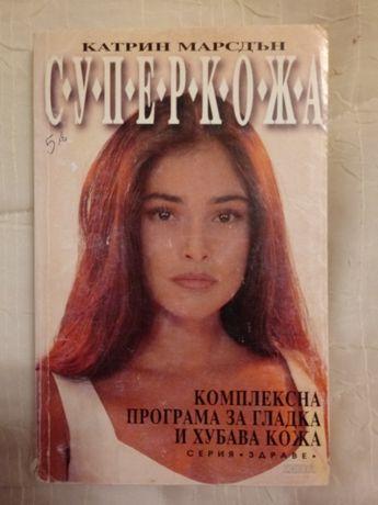 Супер кожа Катрин Марсдън книга