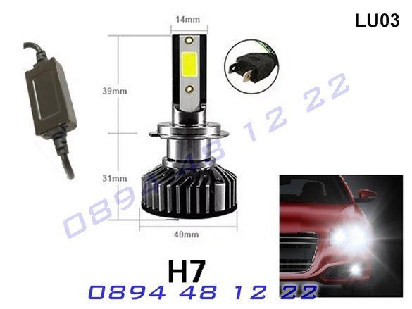Най- Умалени LED диодни крушки за фарове CANBUS H7 ЛЕД Бяла Светлина