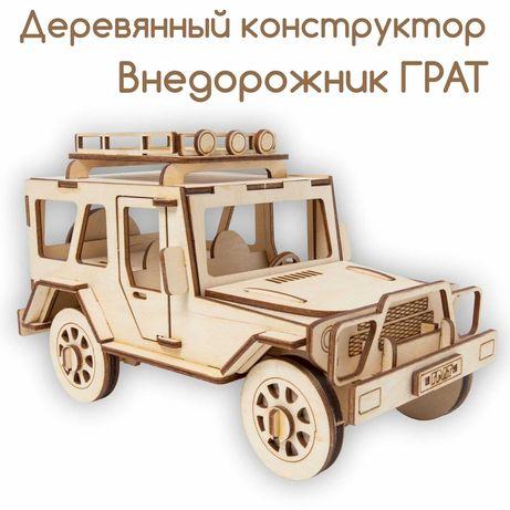 """Деревянный конструктор """"Внедорожник """"ГРАТ"""""""