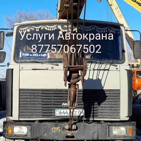 Услуги автокрана грузоподъемность 16 тонн вылет стрелы 18 метров