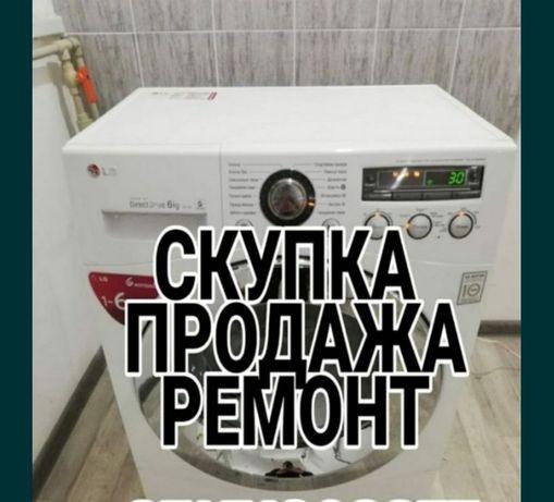 Ckупаеm продажа стиральных машин