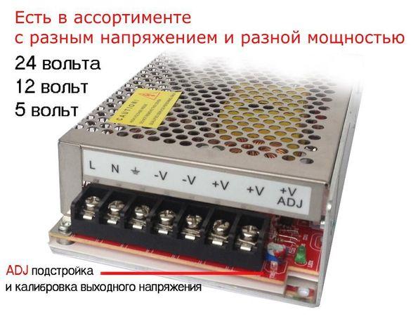 Адаптер Блок питания 12 вольт 40 ампер (Есть в ассортименте другие)