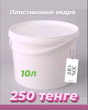 Вёдра пищевые 10л