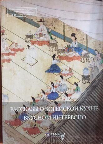 Продам книгу Рассказы о корейской кухне