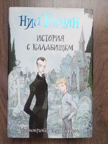 История с кладбищем Нил Гейман Книги Алматы