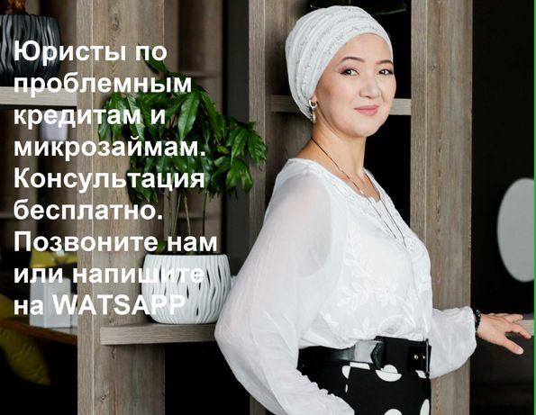 Юристы по проблемным кредитам и онлайн-займам. Усть-Каменогорск