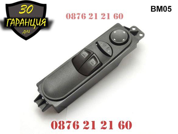 Конзола Бутони Копчета Ел. Стъкла Mercedes Vito W639 Мерцедес Вито