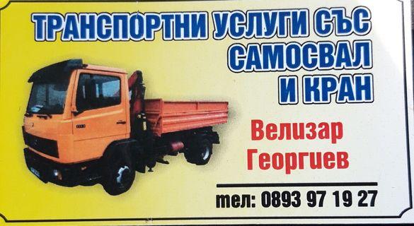 Транспортни услуги със самосвал до 5т и кран до 4т. гр. РУСЕ