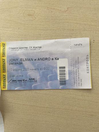 Продаю билет на сольный концерт Jony