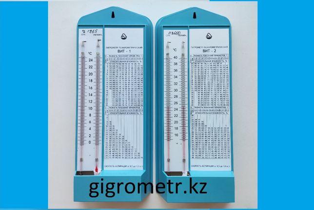 Прибор гигрометр ВИТ для измерения влажности воздуха