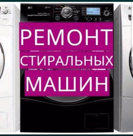 Ремонт стиральных машин Самсунг. Ремонт стиральных машин LG