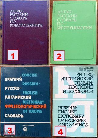Англо-руски / руско-английски специализирани речници 4бр.