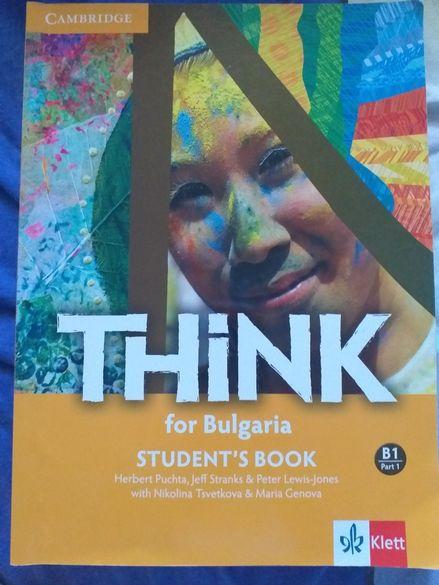 Учебници за 10-ти клас.