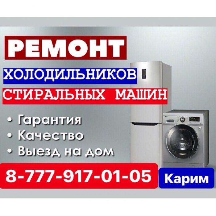 Ремонт холодильников ремонт стиральных машин Кызылорда - изображение 1