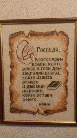 Гоблен-Молитва
