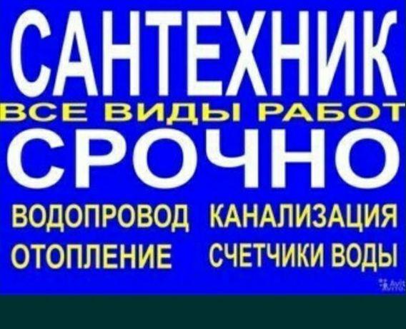 Услуги сантехника сварщика электрика