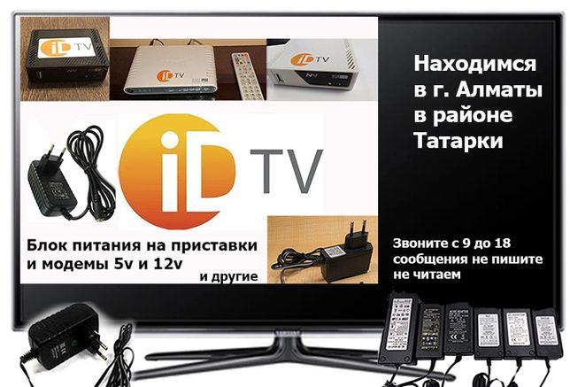 на ТВ приставки id-tv и для других adapter блок питания 5v 12v
